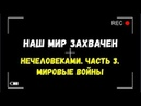 Наш мир захвачен нечеловеками Часть 3 Мировые войны Игорь Полуйчик
