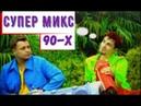 Супер Микс 90-х. Золотые хиты 90-х, 2000-х. Лучшая музыка 90-2000. Клипы 90-х.