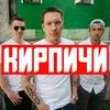КИРПИЧИ   6.04  КАРЕ-КЛУБ