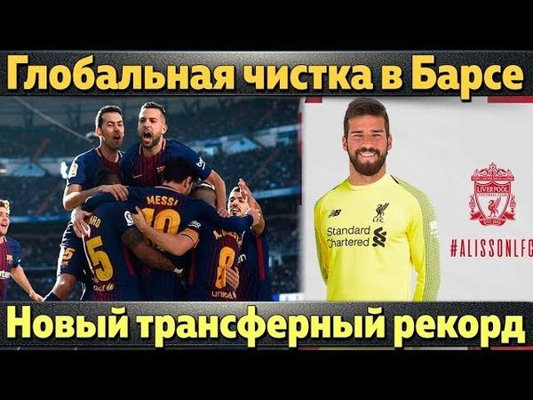 Барса продаст 7 игроков Ливерпуль бьет трансферный рекорд Зидан вернет Погба в Ювентус