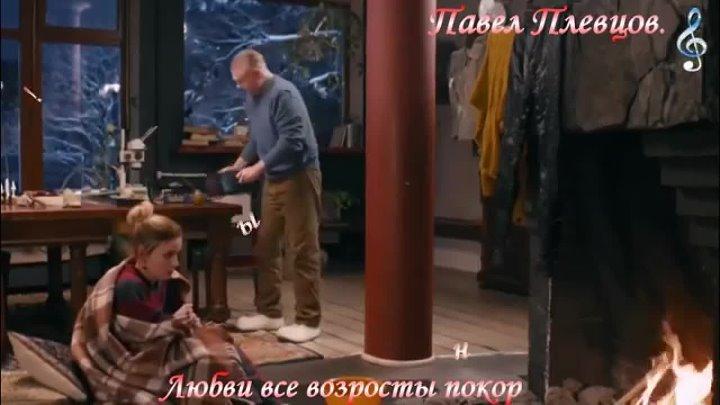 Любви все возрасты покорны.Павел Плевцов. Монтаж- С.Чипижного