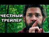 Честный трейлер — «Тихое Место» / Honest Trailers - A Quiet Place [rus]