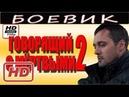 ГОВОРЯЩИЙ С МЕРТВЫМИ 2 Боевик 2017 русский детектив