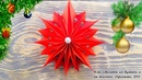 3D Снежинка Из Бумаги Объемная Красивые снежинки своими руками №56