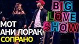 Мот feat. Ани Лорак - Сопрано Big Love Show 2018
