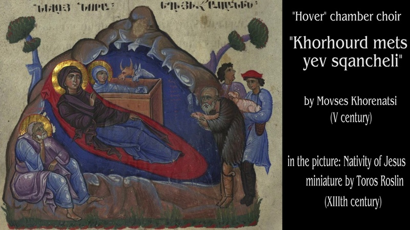 Hover chamber choir - Khorhurd mets yev sqancheli (Armenian spiritual song)