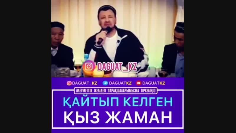 Каитып_келген_Кыз_жаман.mp4
