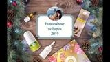 Мануфактура Дом Природы - новогодние подарки с крымской косметикой 2019