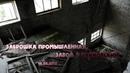 Заброшка промышленная, завод в Чайковский