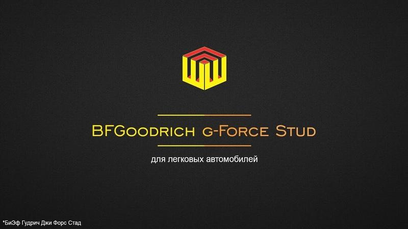 ШинШиныч Обзор шин BFGoodrich g Force Stud