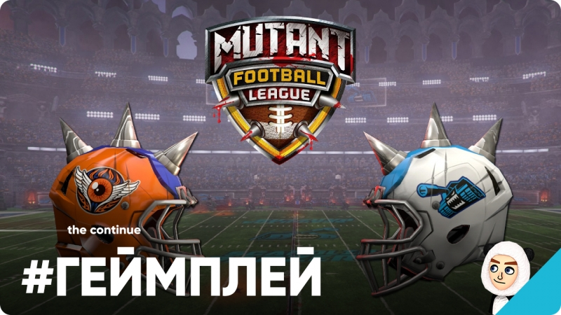 Геймплей Mutant Football League
