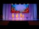 Танец Пчелки Тополёк № 11