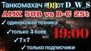 Танкомахач 98 от D_W_S начало в 19.00 AMX 50B vs B-C 25t Wot Blitz