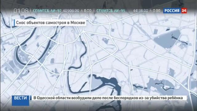 Новости на Россия 24 • Снос самостроя в Москве: коммунальщики обещают управиться за ночь