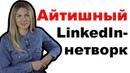 ВАЖНЫЕ НОВОСТИ. LinkedIn-нетворкинг. Бесплатная консультация