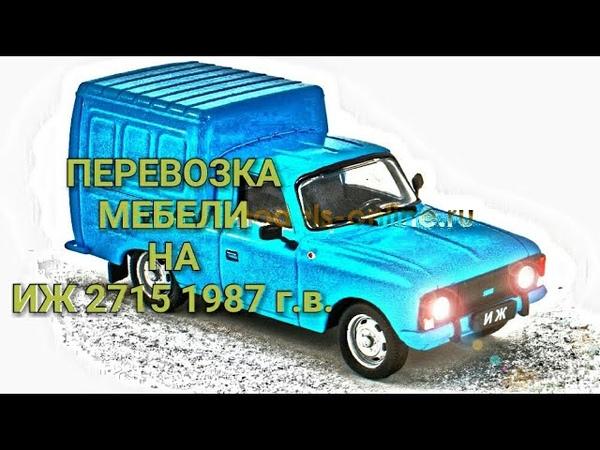 ПЕРЕВОЗКА МЕБЕЛИ НА ИЖ 2715 1987 г.в. ПРИКЛЮЧЕНИЯ УЖЕ ТУТ!