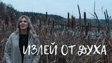 ХРИСТИАНСКАЯ ПЕСНЯ - REALLIFE band - ИЗЛЕЙ ОТ ДУХА