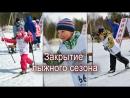 Детские лыжные соревнования 15.04.18