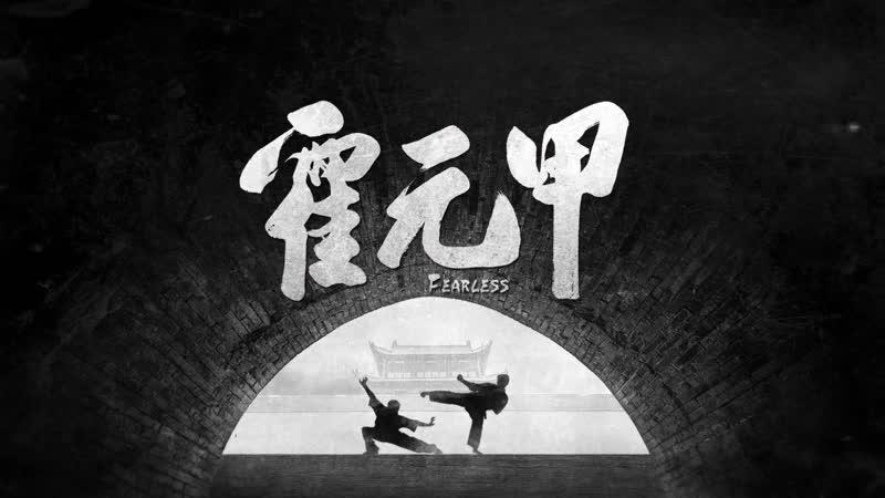 Хуо Юаньцзя / 霍元甲:трейлер