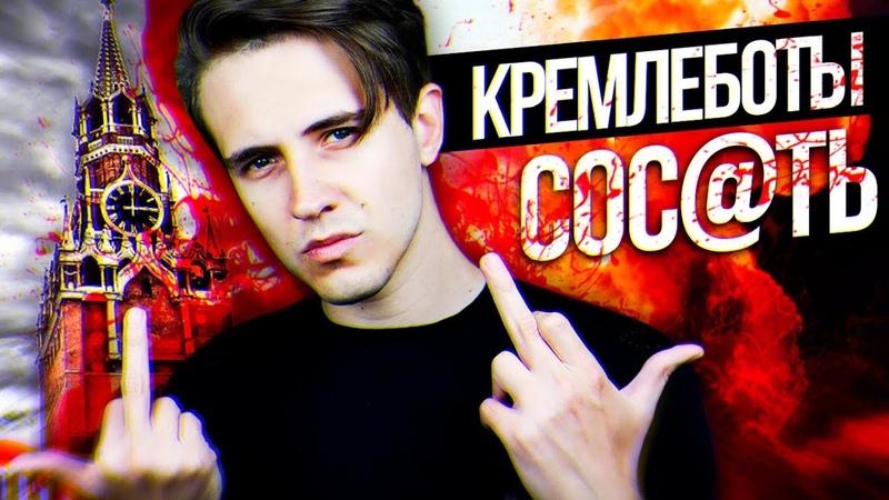 ДИЧЬ ОТ КРЕМЛЕБОТОВ Кремлеботы и Зашкварные Комменты