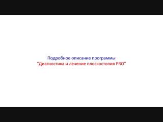 Презентация программы