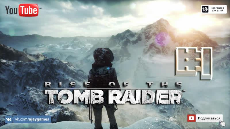 Rise of the Tomb Raider \Восстание расхитительницы гробниц ➤ Прохождение 1