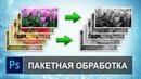 Как обработать много фотографий с помощью пакетной обработки в фотошопе