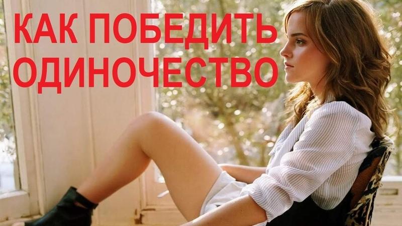 КАК ПОБЕДИТЬ ОДИНОЧЕСТВО HD, интересная мелодрама обалденная русская новинка