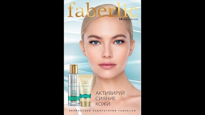Каталог Фаберлик № 14 2018 Украина.Период действия с 24 сентября по 14 октября 2018 года.