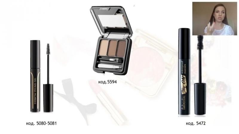 «Корректирующий макияж Faberlic» со Светланой Устратовой. Мастер-класс с подробн