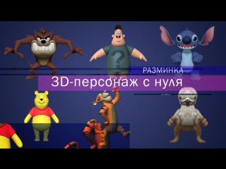 3D-персонаж с нуля. Разминка