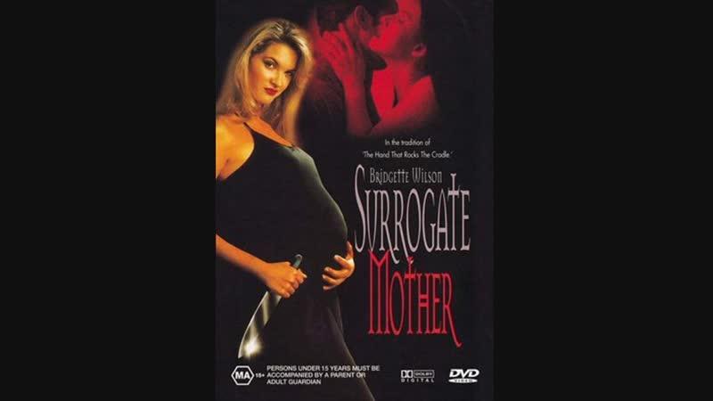 Непрощенная Surrogate Mother Final Vendetta 1996