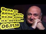 Михаил Жванецкий Вред от денег есть, если очень их хотеть...