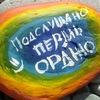 Подслушано Пермь Орджо
