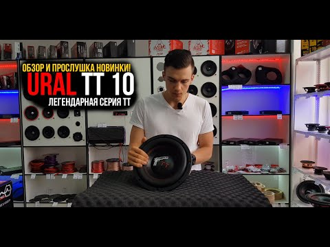 Обзор URAL TT 10. Прослушка. Розыгрыш URAL Molot 10.