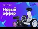 Tomtop Новый Оффер для Вебмастеров ePN