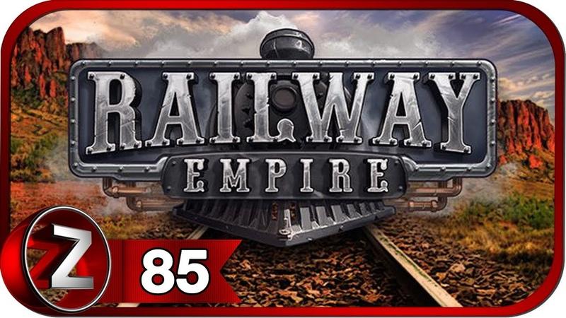 Railway Empire Прохождение на русском 85 - Вглубь страны (СЦЕНАРИЙ) [FullHD PC]