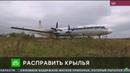 Репортаж НТВ про Ил-18 75737