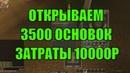 КОМАР ОТКРЫВАЕТ 3500 СФЕР ОСНОВАНИЯ ОБЩИЕ ЗАТРАТЫ 10000 РУБЛЕЙ, ЧТО ЖЕ ОН ДОСТАЛ