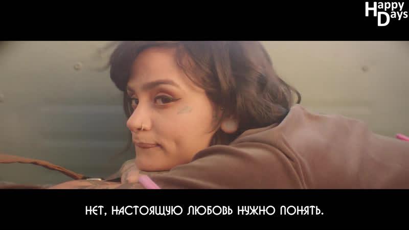 Hayley Kiyoko feat Kehlani What I Need рус саб