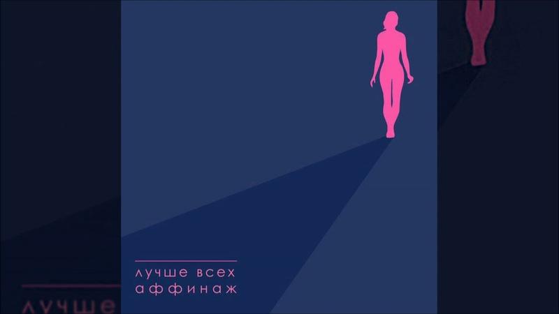 Аффинаж — Лучше Всех (сингл, 2018)