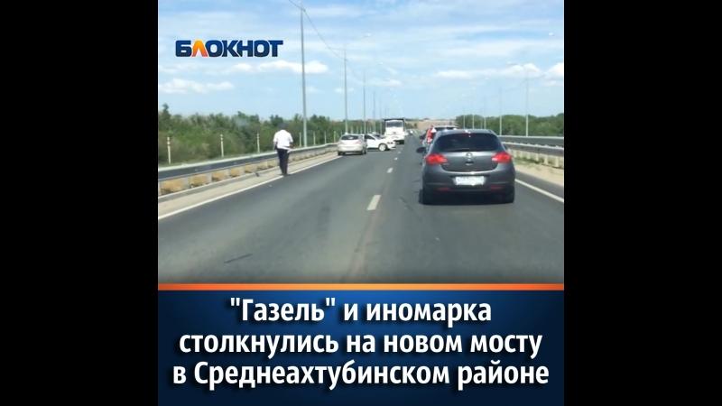 «Газель» и иномарка столкнулись на новом мосту в Среднеахтубинском районе