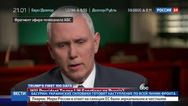 Новости на Россия 24 Белый дом озвучил когда и почему могут снять санкции с России