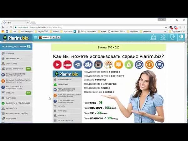 Cервис Piarim Biz - добавление друзей в социальных сетях FaceBook и VK!