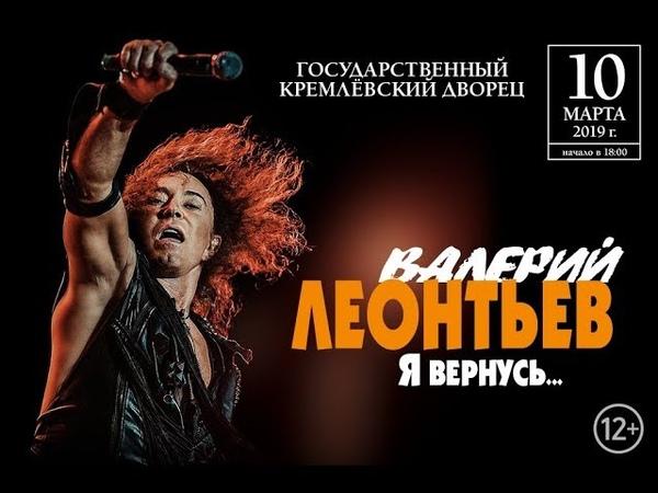 Валерий Леонтьев - Я вернусь… Юбилейный концерт в Кремле 10.03.2019. Полная версия