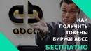 ABCC COM бесплатные токены за регистрацию !