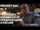 Проект 1524 Голландец избавился от предрассудков о России