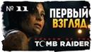 Прохождения Shadow of the Tomb Raider № 11