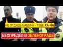 Беспредел в Зеленограде. ДПС МАДИ ЦМУГАДН нагло кошмарят водителей.