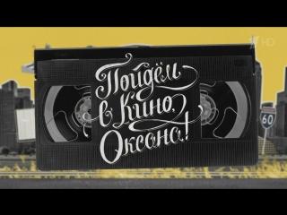 Пойдем в кино, Оксана! Вечерний Ургант. Фрагмент выпуска от 26.09.2018